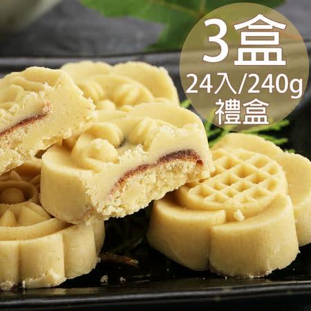 【蘇州采芝齋】 府城綠豆糕禮盒3盒
