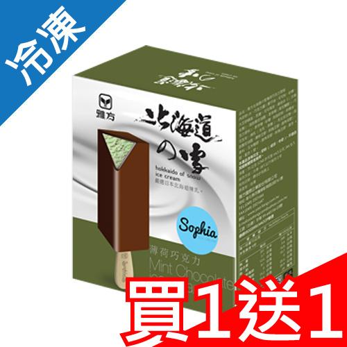 【買一送一】雅方北海道雪薄荷巧克力雪糕75GX4/盒