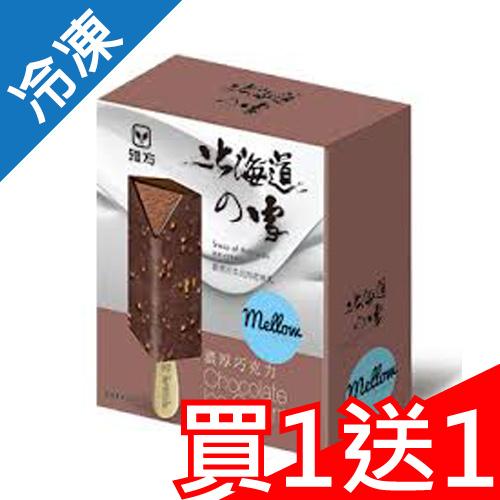 【買一送一】雅方北海道雪濃厚巧克力雪糕75GX4/盒