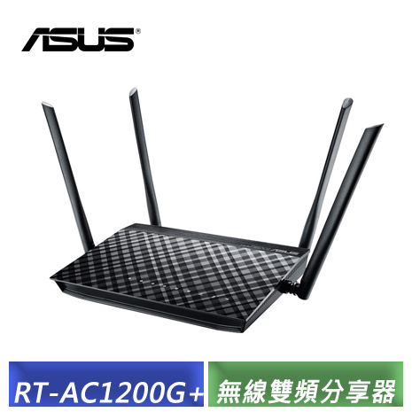 [拆封新品] 華碩 ASUS RT-AC1200G PLUS 無線雙頻分享器