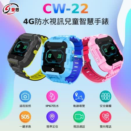 IS愛思 CW-22 LTE 視訊定位關懷兒童智慧手錶