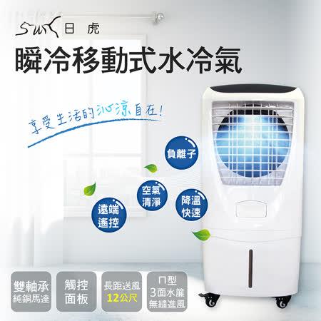 日虎酷寒戰士 移動式水冷氣 35L