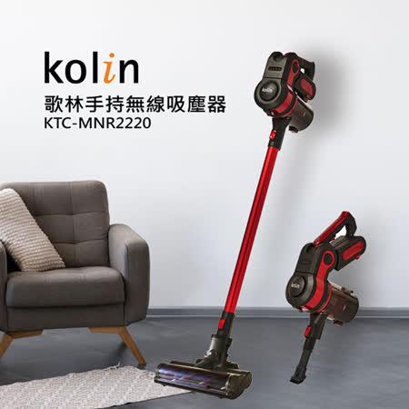 KOLIN歌林 吸塵器KTC-MNR2220