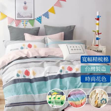 40支精梳棉 台灣製床包枕套組