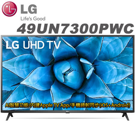 LG 49吋4K IPS AI語音物聯網液晶電視