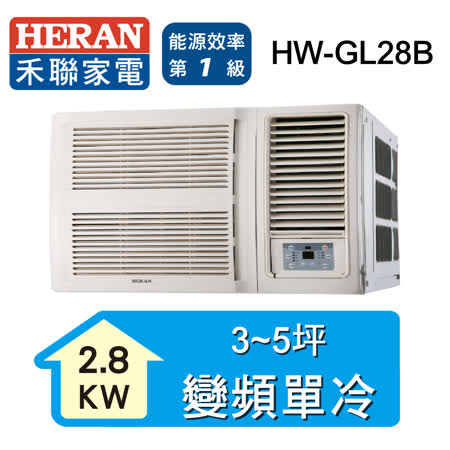 禾聯 3-5坪 R32變頻 窗型空調送基本安裝