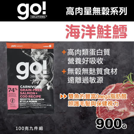 Go!無穀天然糧 海洋鮭鱈74%高肉量