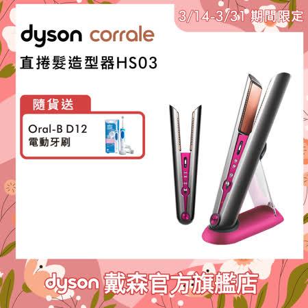 Dyson HS03 Corrale 直髮造型器
