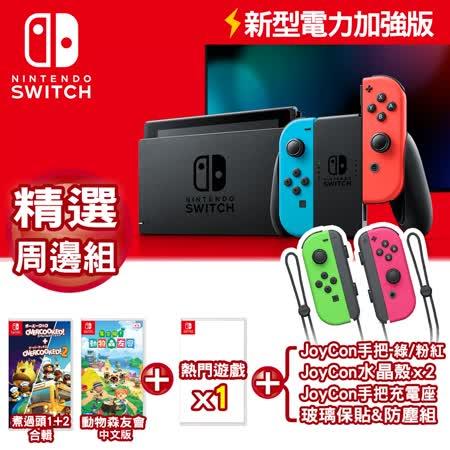 Switch電力加強版+Joy-con+遊戲*3+週邊組