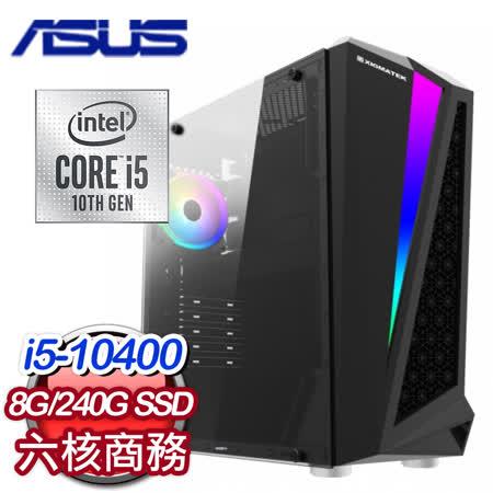 華碩DIY/i5六核 8G/240G SSD桌機