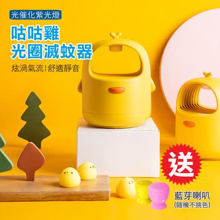 QHL酷奇 咕咕雞 光觸媒環保捕蚊燈