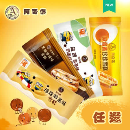 阿奇儂 珍珠雪糕系列(任選6盒)