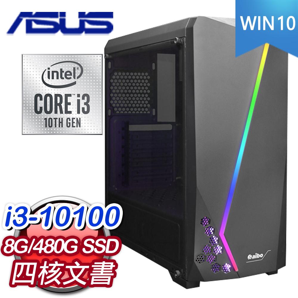 華碩 文書系列【異度神劍-Win 10】i3-10100四核 商務電腦(8G/ 480G SSD)