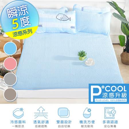 J-bedtime_MICAX專利 抗靜電100%涼感紗床墊