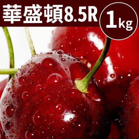 8.5ROW 華盛頓黑鑽櫻桃1kg