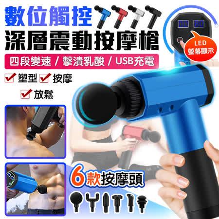FJ數位觸控USB充電 肌肉筋膜按摩槍K4