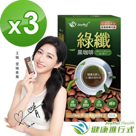 【健康進行式】 綠纖黑咖啡代謝飲