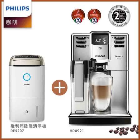 Philips 飛利浦 Saeco全自動咖啡機