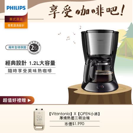 飛利浦 濾煮式咖啡機 HD7457