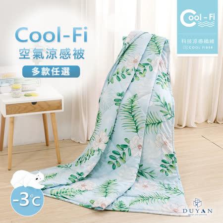 DUYAN 竹漾 Cool-Fi 空氣涼感被-多款任選 台灣製