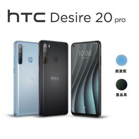 HTC Desire 20 Pro 6G/128G 6.5吋八核心手機