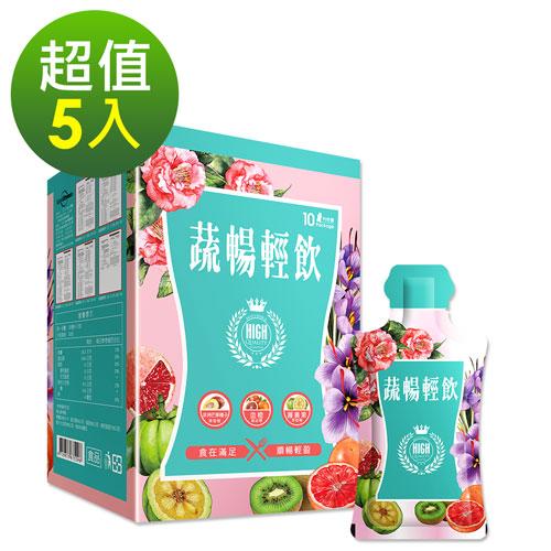 DV笛絲薇夢 蔬暢輕飲x5盒(10包/盒)