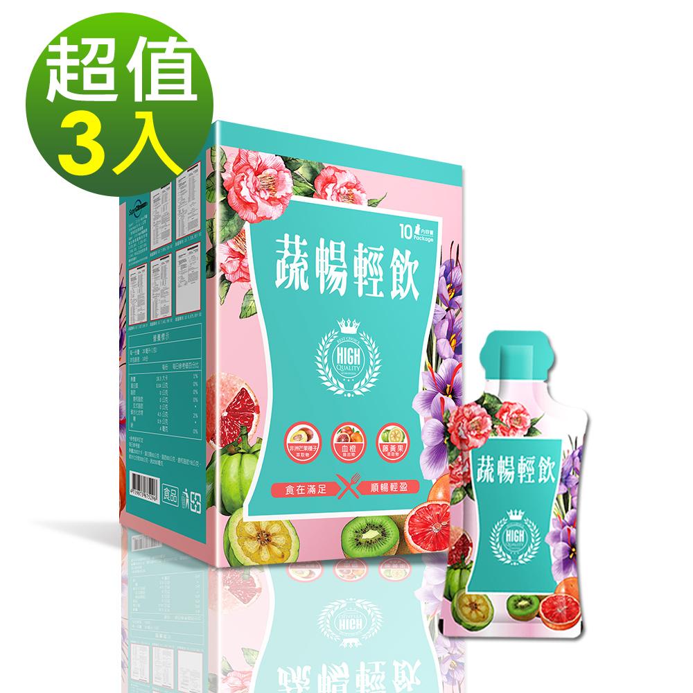 DV笛絲薇夢 蔬暢輕飲x3盒(10包/盒)