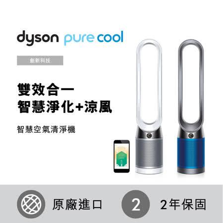 Dyson TP04 二合一 涼風扇智慧空氣清淨機