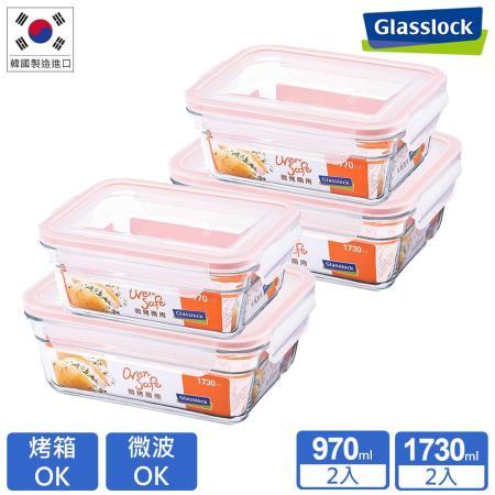 Glasslock微烤兩用強化玻璃保鮮盒2件組