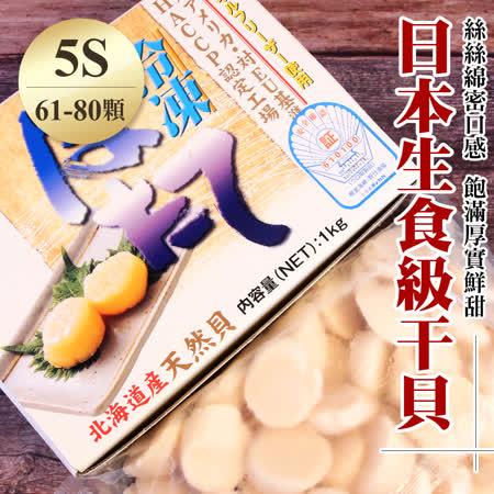 日本北海道 生食級干貝原裝盒1盒