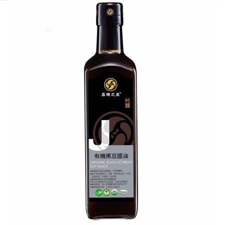 買一送一【喜樂之泉】 有機黑豆醬油 500ML