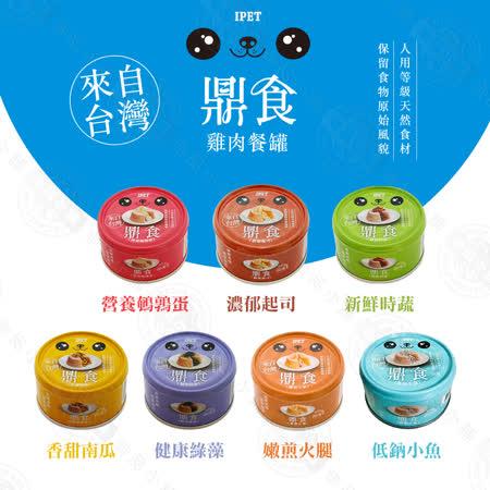 艾沛 IPET 鼎食 24罐組 寵物犬餐 狗罐110g