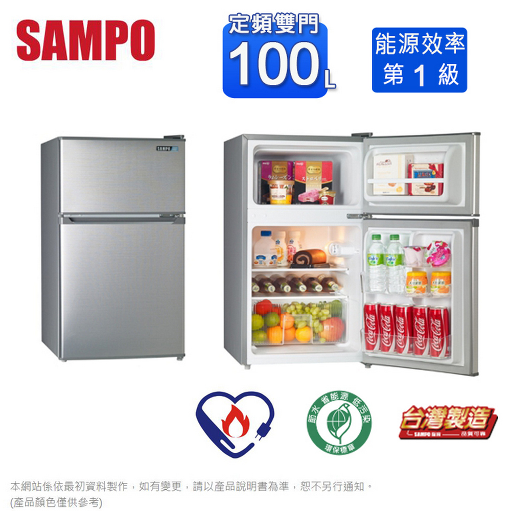 SAMPO聲寶 100公升一級能效雙門小冰箱 SR-B10G~含運不含拆箱定位