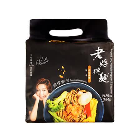 【老媽拌麵】胡椒麻醬  141g*4入