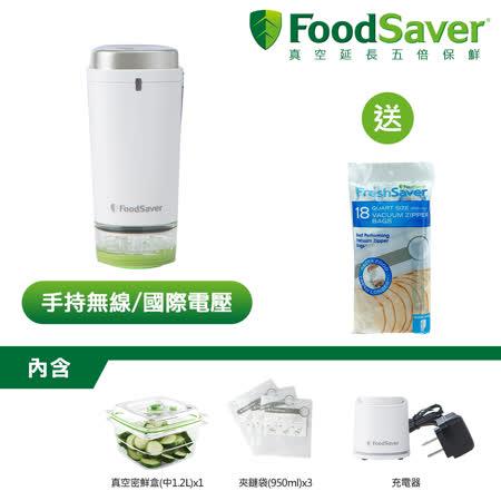 美國FoodSaver-可攜式充電真空保鮮機(白)