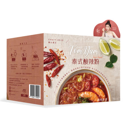 【賈以食日】 泰式酸辣粉90G*3入