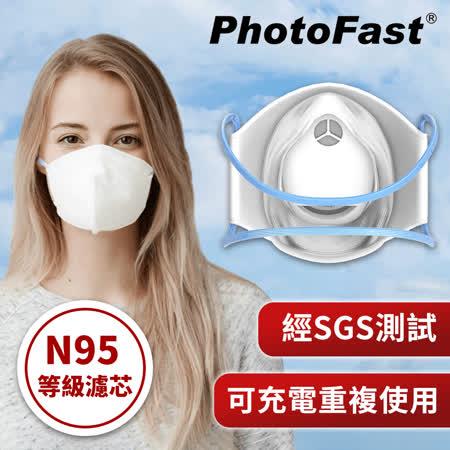 Photofast 口罩行動空氣清淨機