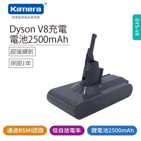 Kamera 吸塵器鋰電池 for Dyson V8 / SV10 / V8 Absolute / V8 Absolute Cord-Free / V8 Animal