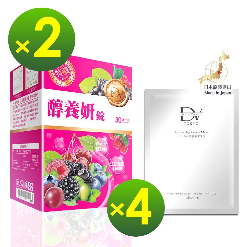【內外美妍超值組】(DV 醇養妍錠x1盒+TOKYO日本進口蜂王乳面膜x2片) 1+1組共2組