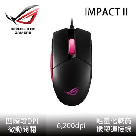 ASUS ROG IMPACT II  RGB 電競滑鼠
