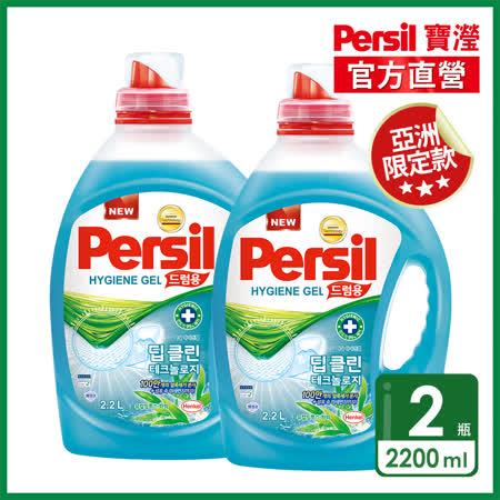Persil寶瀅 抑菌防螨洗衣凝露2瓶