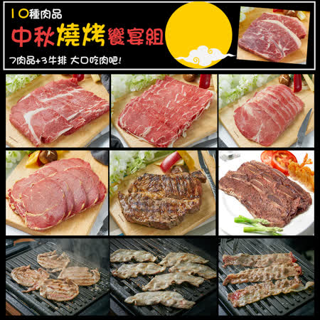 凱文肉舖 燒烤饗宴10件組