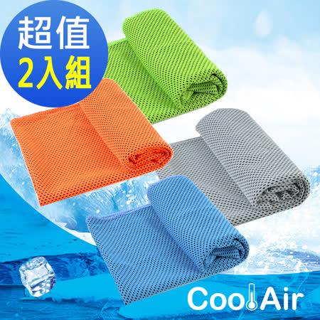 CoolAir 急速涼感冰涼巾2入組