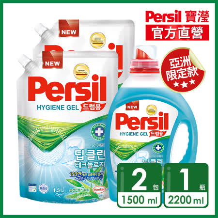 Persil寶瀅<br/>抑菌防螨洗衣凝露1瓶+2包