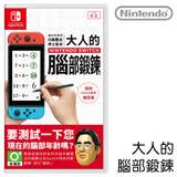 任天堂 Switch 《腦科學專家 川島隆太博士監修 大人的Nintendo Switch腦部鍛鍊》