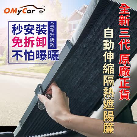 【OMyCar】升級款  汽車自動伸縮隔熱遮陽簾