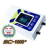 麻新SC-1000+鉛酸鋰鐵雙模充電器