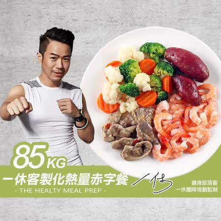 85kg一休客製化熱量赤字餐