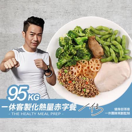 95kg一休客製化熱量赤字餐
