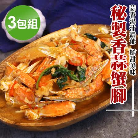海鮮王 秘製香蒜蟹腳*3包組